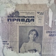 Backstage behind the pool, several of the rooms had damage from a fire and were missing the outer layer of stucco. This revealed the Russian newspapers that were plastered along the walls. This one looked really old but it was only from 1987. Alas... (Samsung Galaxy S4)