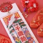 七五三には「千歳飴」!鶴と亀の袋の絵柄、飴の食べ方,意味や由来は?