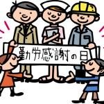 【祝日】勤労感謝の日、本来の意味!えー知らなかった!収穫祭なの?