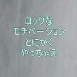 矢沢永吉のやっちゃえはロックな哲学ニッサンCM不良中年のすすめかい