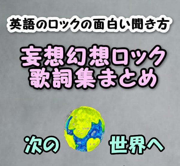 妄想幻想ロック歌詞集まとめ