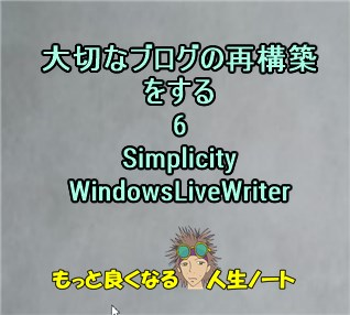大切なブログの再構築をするWindowsLiveWriter