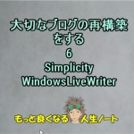 大切なブログの再構築をする6|SimplicityでWindowsLiveWriterを使う