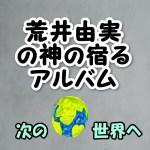 荒井由実の神のデビュー★八王子の風景とひこうき雲はモワレ感のあるベルベットイースター