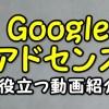 Googleアドセンスの為になるYouTube動画チャンネルを紹介ブログを読むのはめんどくさい人の為に