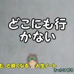 何やってんだ日本|また地震じゃないか予測不能な原子力