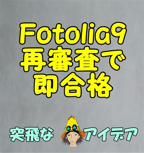 Fotolia9再審査で即合格