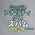 Googleアナリティクススパム
