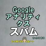 Googleアナリティクスでfree-social-buttons-iii.xyzと表示される