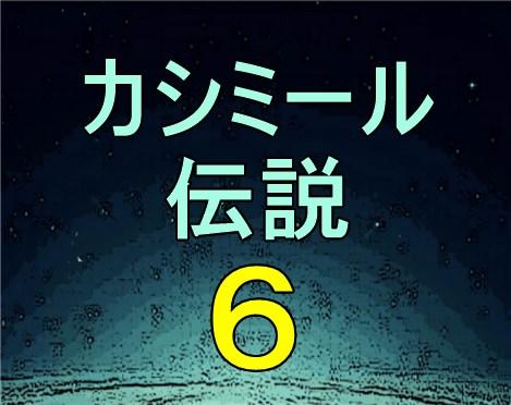 カシミール伝説6