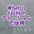 What is fashion