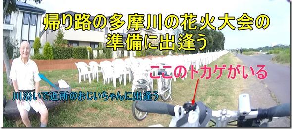 帰り路の多摩川の花火大会の準備に出逢う