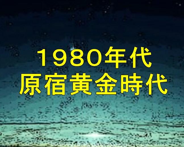 1980年代原宿黄金時代