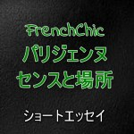 FrenchChicとはパリジェンヌのことではないパリはフレンチシックを備えたセンスの場所だ