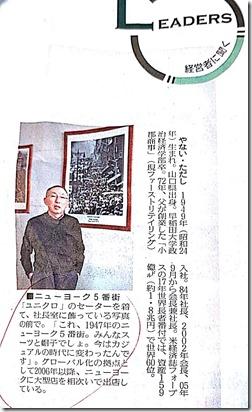 20180113アウトサイダーとユニクロ柳井氏