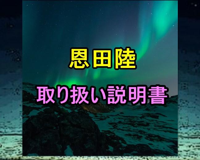 恩田陸取り扱い説明書