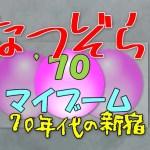 「なつぞら」が思い出させてくれた70年代新宿ゴールデン街中村屋紀伊国屋漫画タイガーマスク自然へのあこがれとアートとロックそして草刈正雄