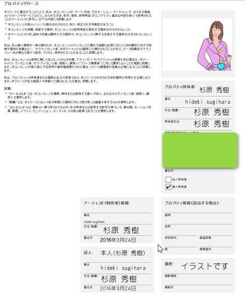 20160324少女1承諾書.jpg