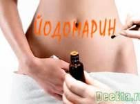 йодомарин для похудения