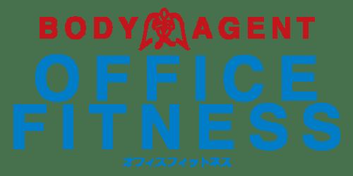 オフィスフィットネス|Bodyagent