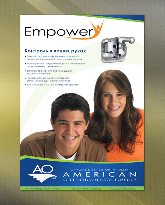 Дизайн постера «American Orthodontics Group»