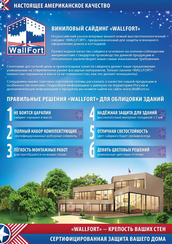 Дизайн рекламных листовок для торговой марки «WallFort»