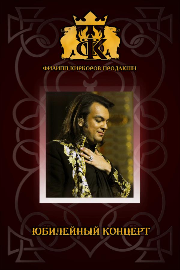 Дизайн обложки CD-диска для Филиппа Киркорова