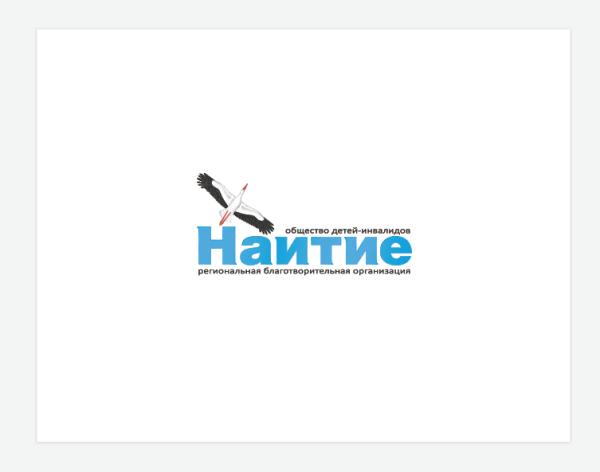 Логотип для благотворительного фонда «Наитие»
