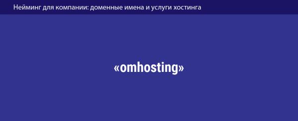 «omhosting» — нейминг для компании: доменные имена и услуги хостинга