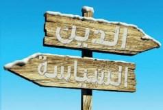 حكم التعددية السياسية في الدولة الإسلامية