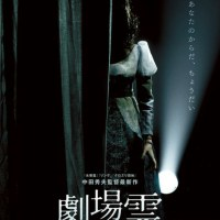 Cannes-report: Japanse trailer Ghost Theater