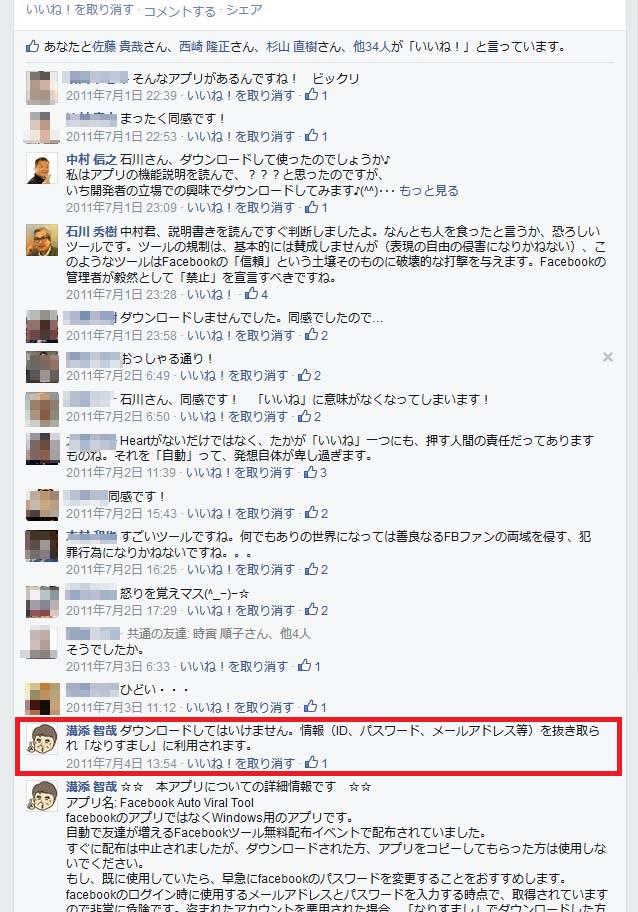 野渡ツール批判へのコメント