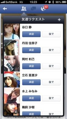 """Facebookの友達リクエストに登場したスパムな""""女""""たち"""
