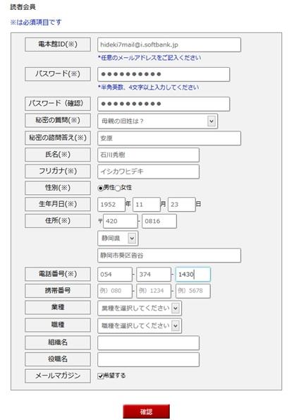 会員登録のためのページ
