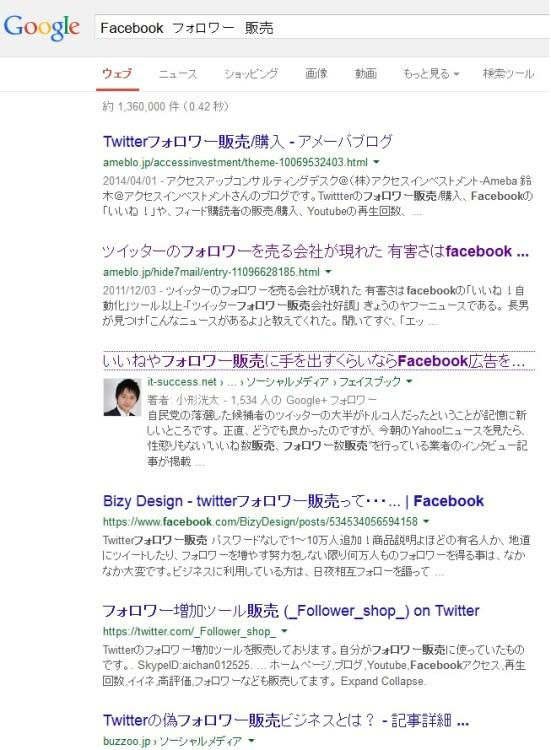 「フォロワー」「販売」で検索した結果の画面