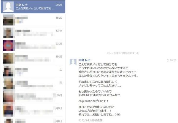 FacebookにLINEへの誘導メッセージが届いた