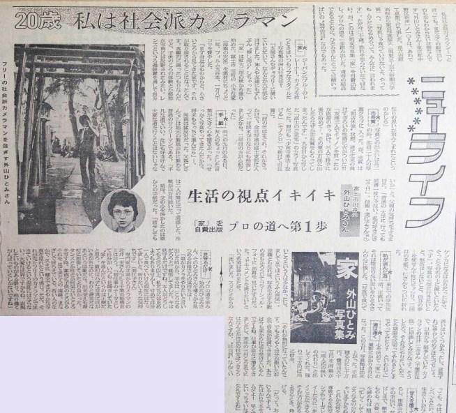 若き日の外山ひとみさんを紹介した記事