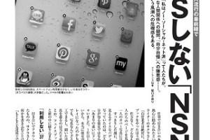 「AERA」2013年2月18日号