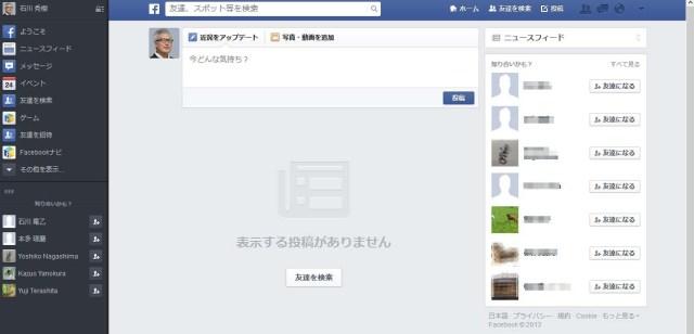 Facebook最初のページはこれ