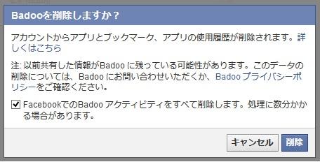 badoo14fb側から削除