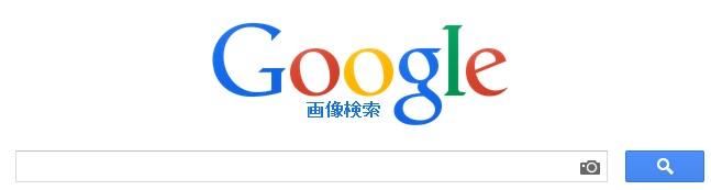 画像検索1