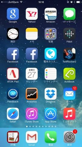 私のiPhoneのトップ画面