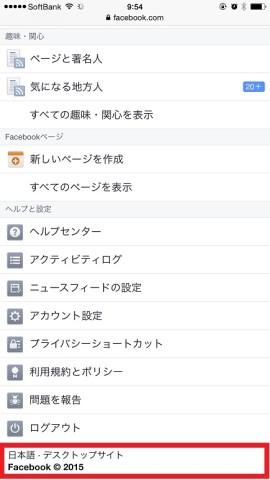 m.facebook.comのメニューページ
