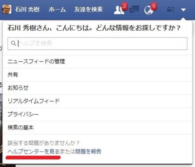 退会 facebook