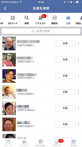 Facebook友達が一覧できる