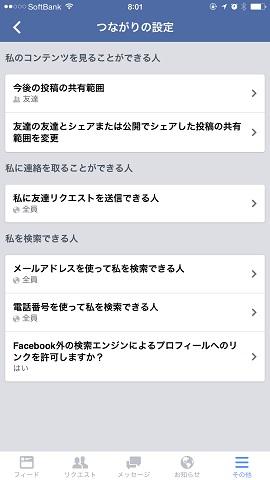 Facebookのプライバシー設定はかなり開放的