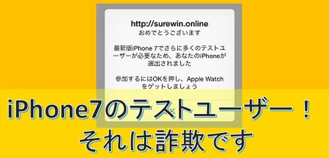 iPhone詐欺