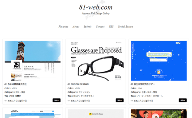 81web design inspiration gallery japan