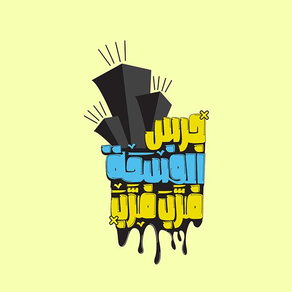 25 Typography vol.3
