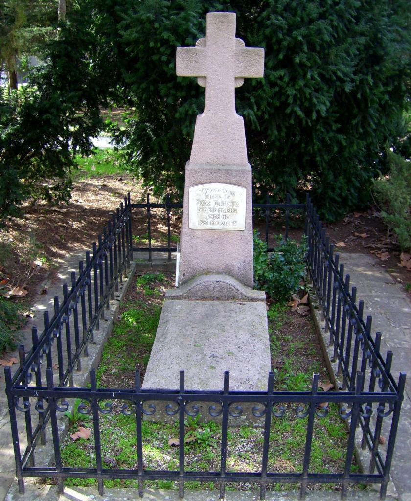 Гробът му в парк 'Дружба'